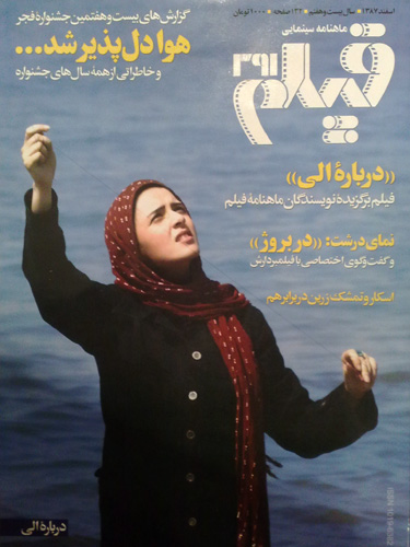Film Monthly - Taraneh Alidoosti in About Elly